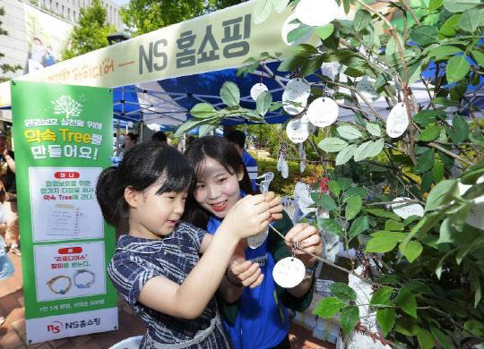 NS홈쇼핑, `2017 환경의 날 생태·환경 축제, 손바닥 농장 팜팜` 진행